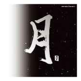 cd musique asiatique pacific moon i et ii pmr001