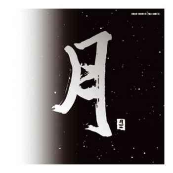 CD musique asiatique, Pacific Moon I et II - PMR001