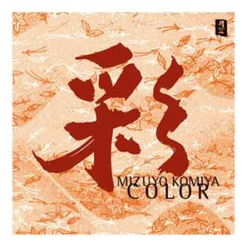 CD musique asiatique, Color - PMR004