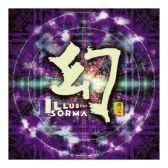 cd musique asiatique illusion pmr006