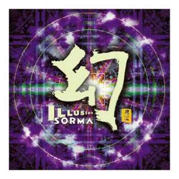 CD musique asiatique, Illusion - PMR006