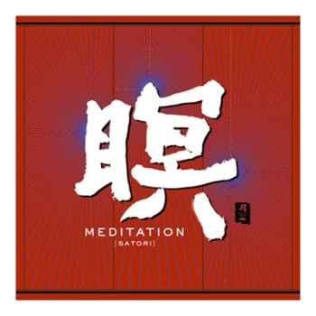 CD musique asiatique, Meditation - PMR011