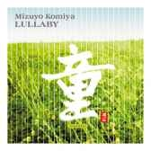 cd musique asiatique lullaby pmr015