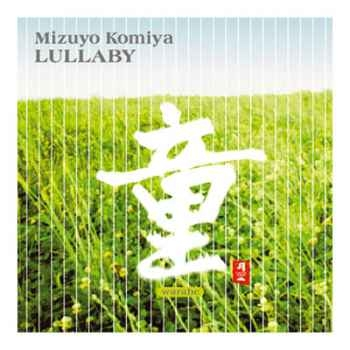 CD musique asiatique, Lullaby - PMR015