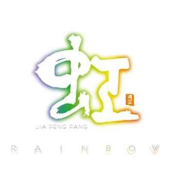 CD musique asiatique, Rainbow - PMR017