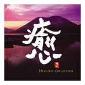 cd musique asiatique healing collection pmr019