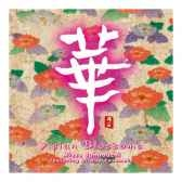 cd musique asiatique asian blossoms pmr021