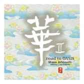 cd musique asiatique road to oasis pmr028
