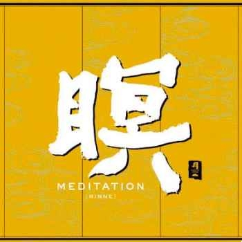 CD musique asiatique, Meditation (Rinne) - PMR030