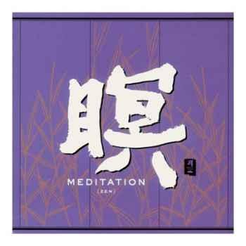 CD musique asiatique, Meditation (Zen) - PMR031
