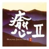 cd musique asiatique healing collection ii pmr035