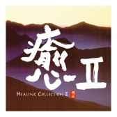 cd musique asiatique healing collection ii pmr035