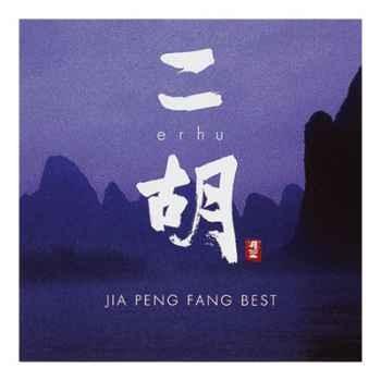 CD musique asiatique, Erhu, selection de Jiang Peng Fang - PMR037