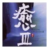 cd musique asiatique healing collection iii pmr042
