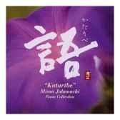 cd musique asiatique kataribe pmr043