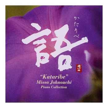 CD musique asiatique, Kataribe  - PMR043