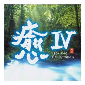 CD musique asiatique, Healing Collection IV - PMR047