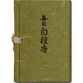 encens mainichi byakudan ecrin livret en bois 551
